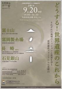 20140920石見銀山フォーラム-thumb-300x423-4318