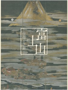 shizuoka_yamanashi_special_exhibition_catalogs_01