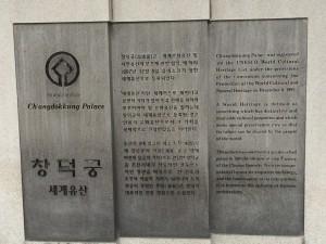 韓国世界遺産 024