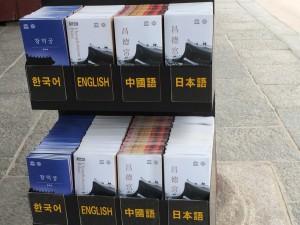 韓国世界遺産 027