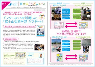 fujisan_kids_news_thumb_20160908