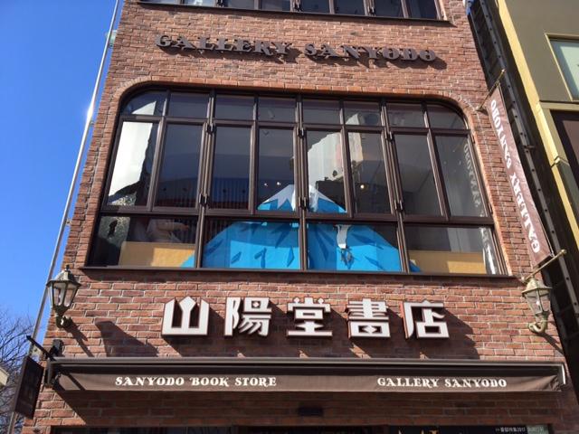 sanyodo_book_store