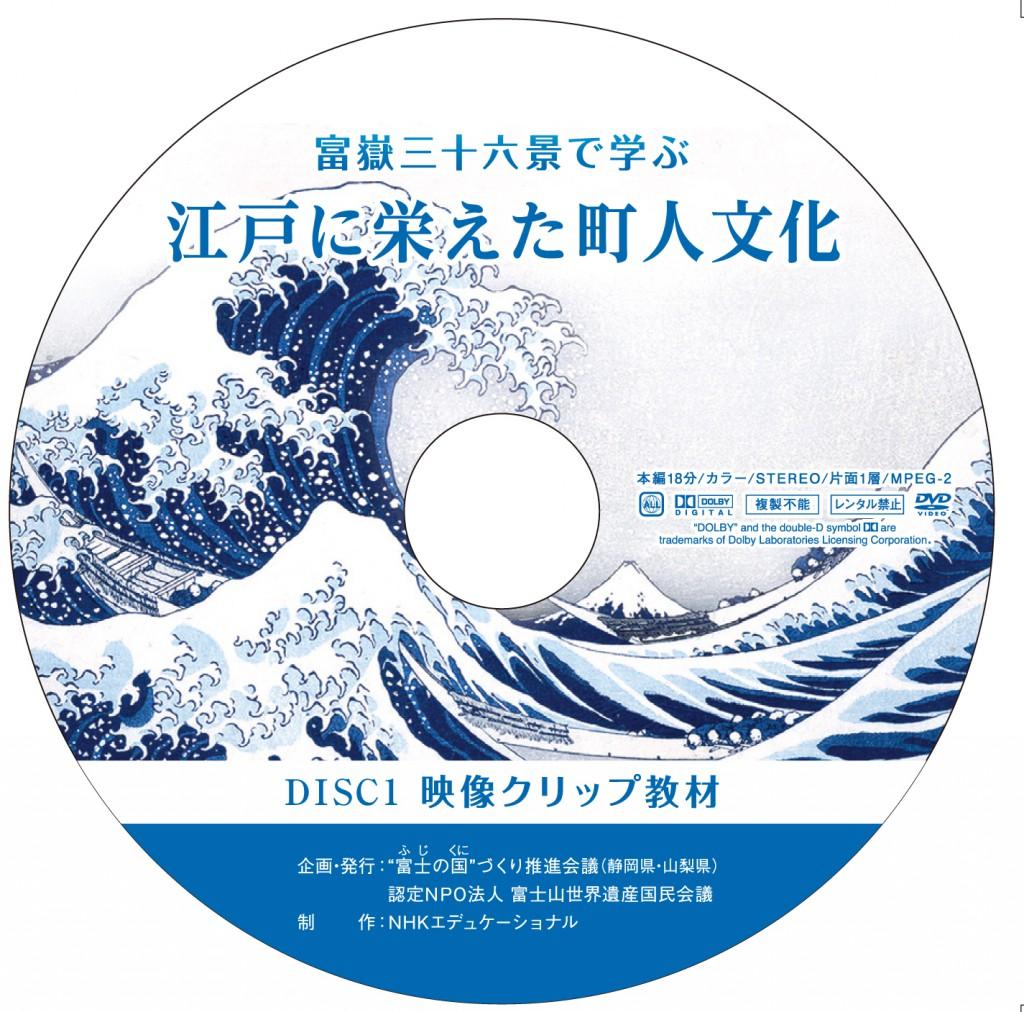 fuji_rabel_disc1_0501