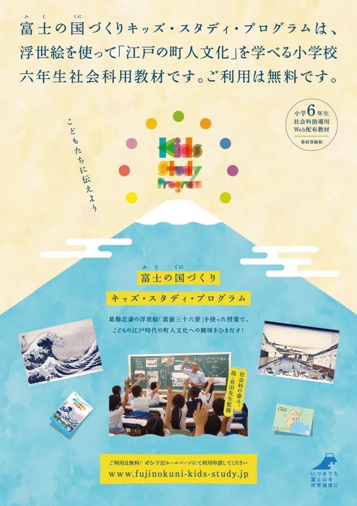 fuji-KSP-A4_final_ol