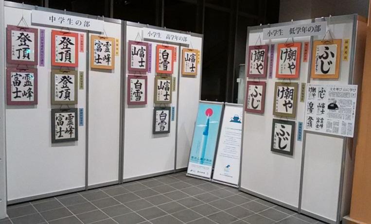 yamanashicenter180209