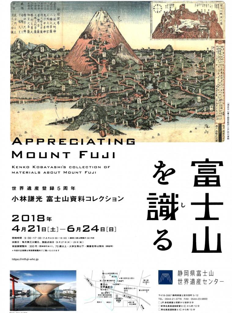 180327静岡県世界遺産センター