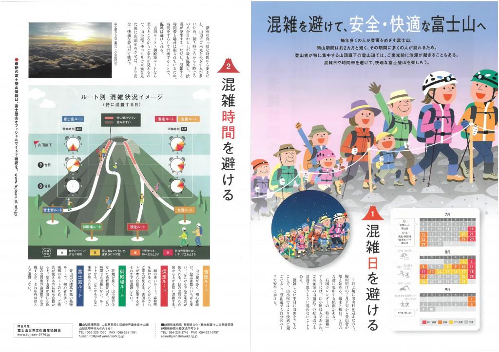 混雑を避けて安全快適な富士山へ2018