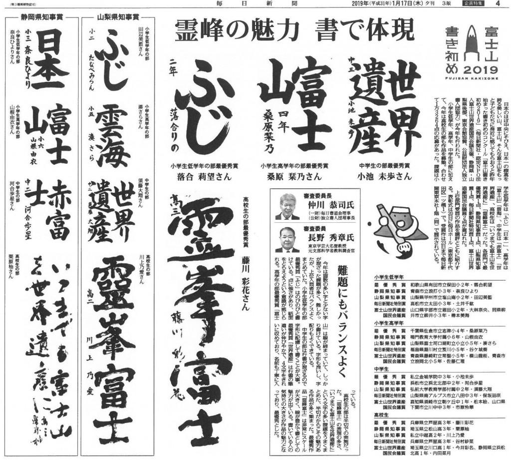190117毎日夕刊特集記事全