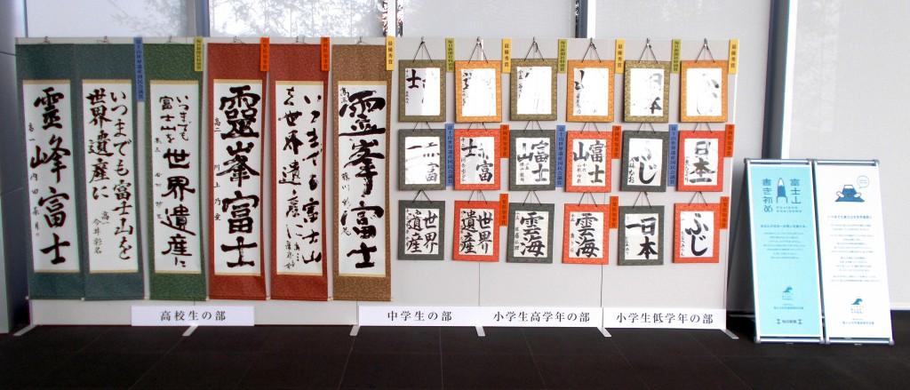 190219静岡県世界遺産センター書き初め展示