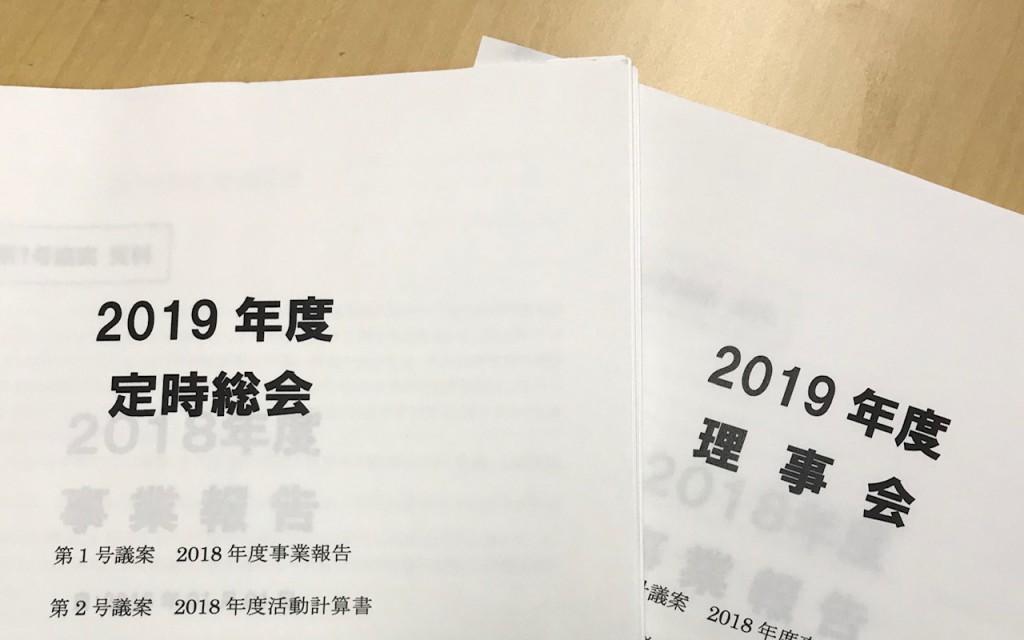 190227定時総会理事会表紙