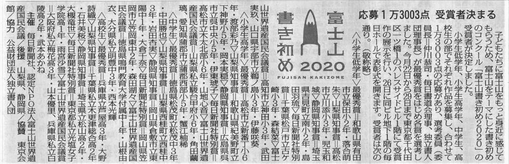 200109毎日新聞社告SKM_C25820011011510