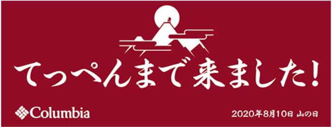 fujinatsuyasumiSPteppen