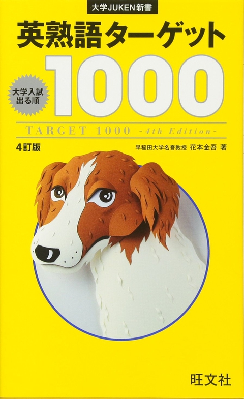 1000 english word book