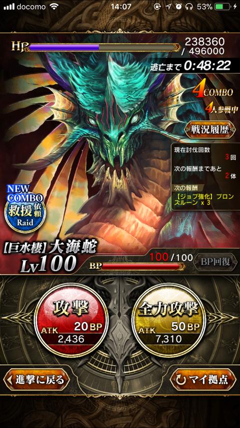 ドラゴンジェネシス4