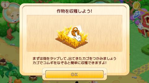マジカルファーム3