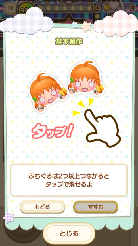 ぷちぐるラブライブ! 1