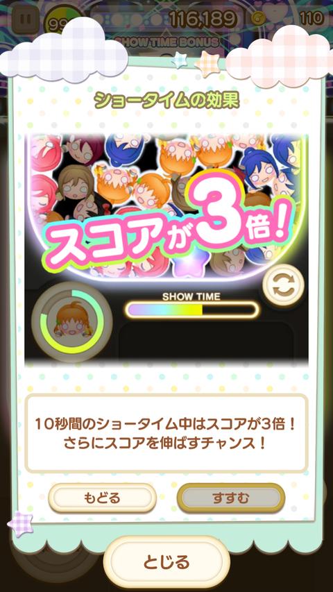 ぷちぐるラブライブ! 4