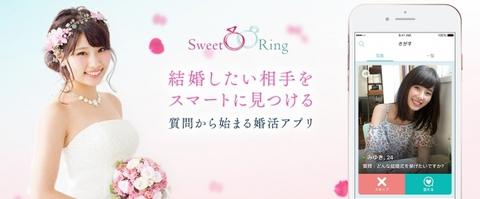 sweetring