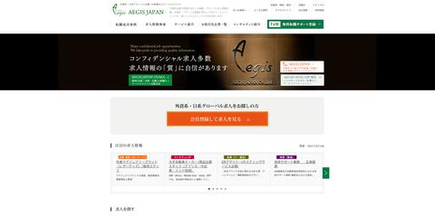 AEGIS JAPAN