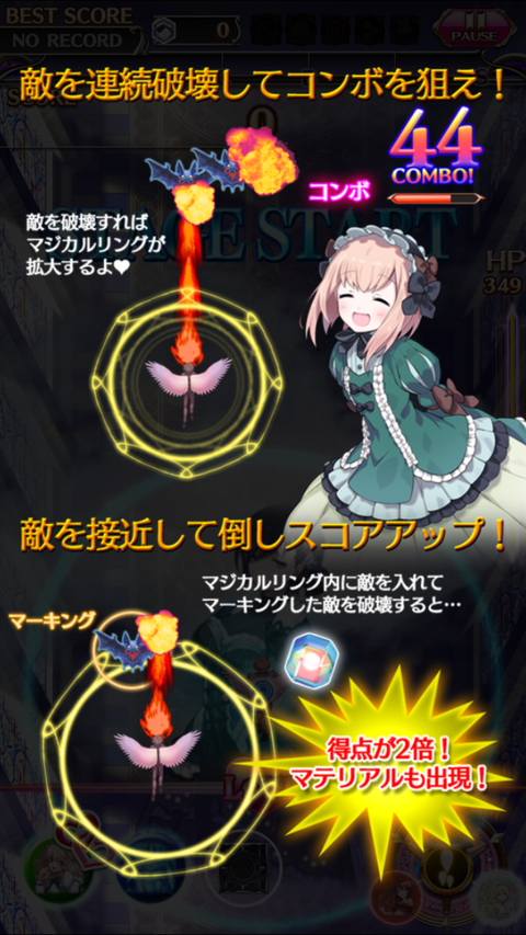 魔法乙女3