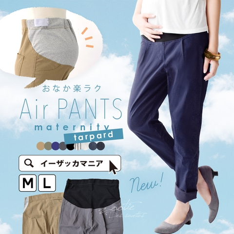 airpants