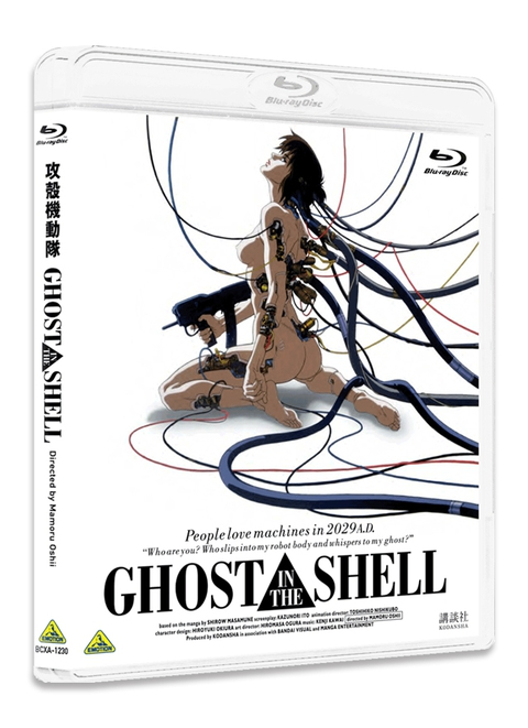 GHOST IN THE SHELL / 攻殻機動隊(1995年)