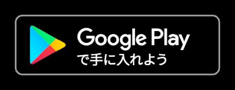 イブイブ Googleプレイ リンク
