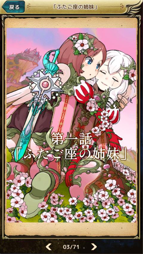 古の女神1