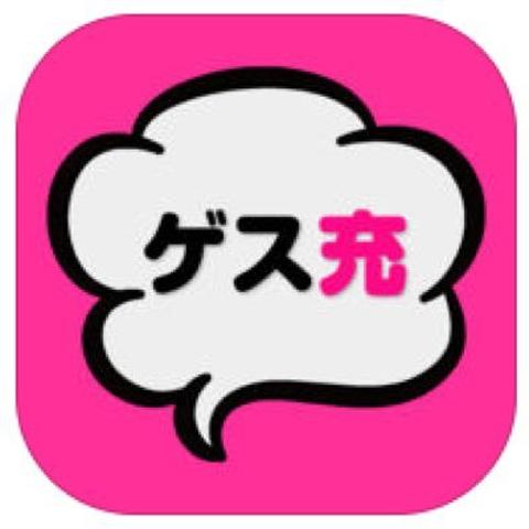 ゲス充 icon