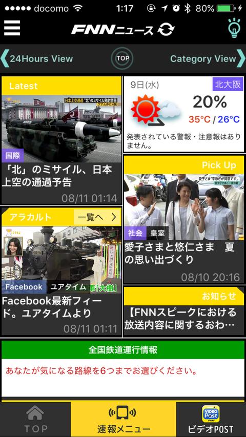 FNNニュース1