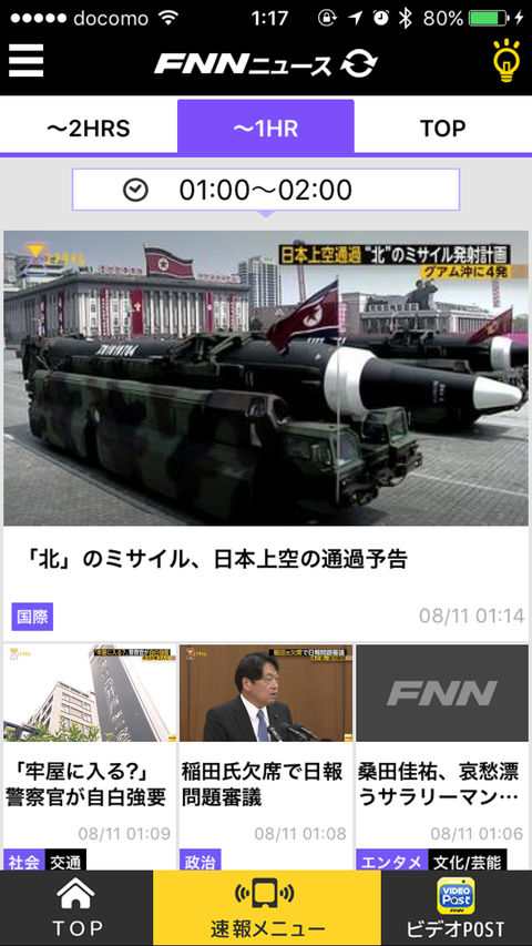FNNニュース3