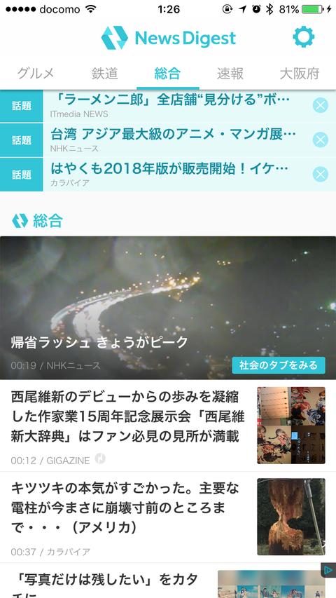 ニュースダイジェスト 1