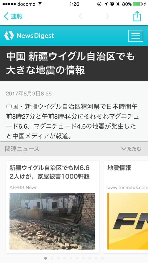 ニュースダイジェスト 2