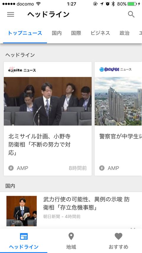 Googleニュース1