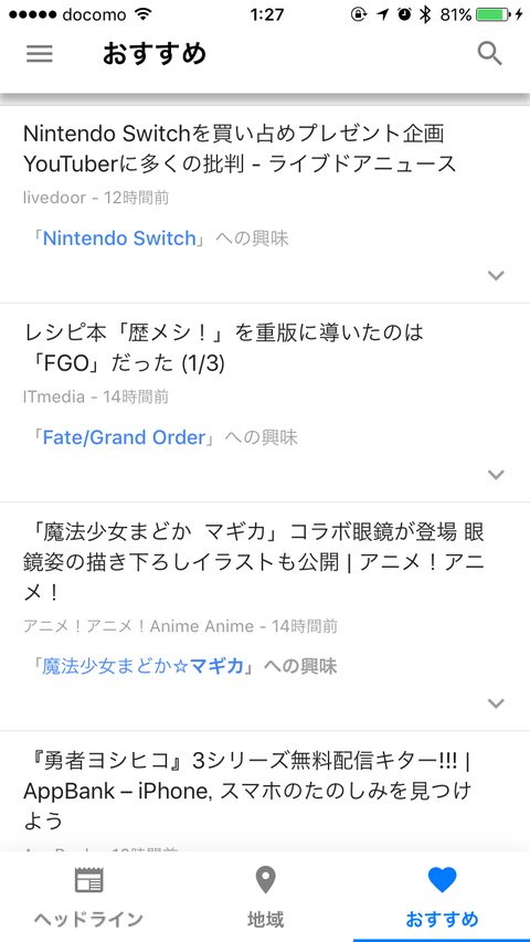 Googleニュース4