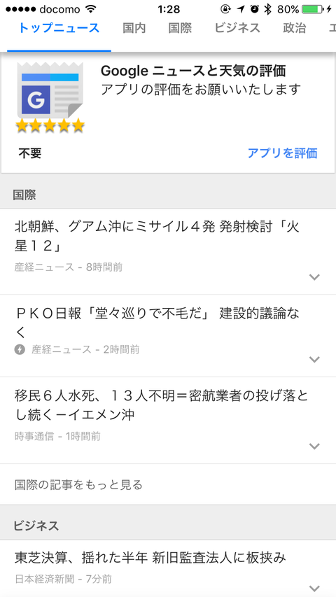 Googleニュース3