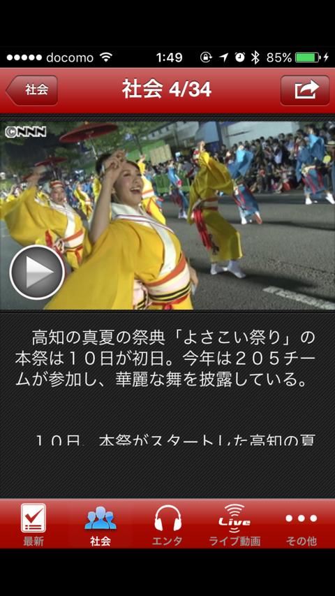 News速報 Live+ 2