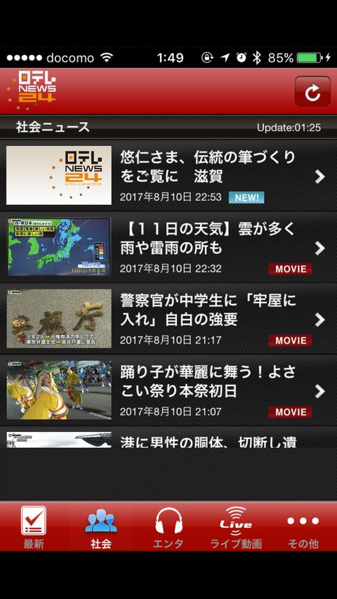 News速報 Live+ 1