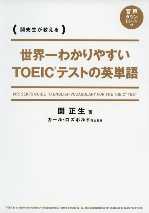 toeic english word book