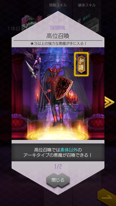 D×2 真・女神転生 リベレーション5