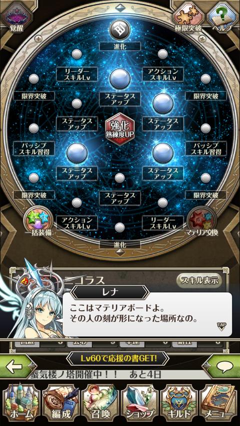 ワールドクロスサーガ3