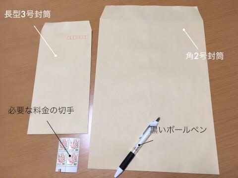 返信用封筒を作成する時の準備物