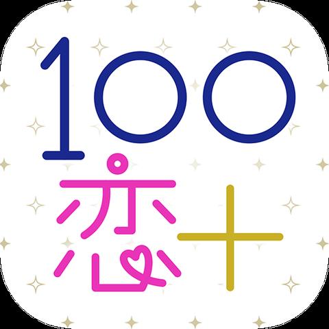 100シーンの恋+ icon