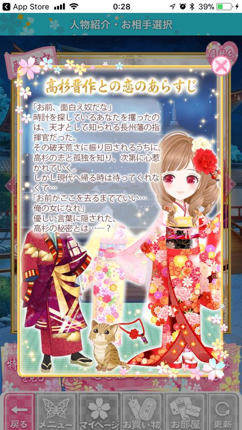 幕末恋愛カレシ 3