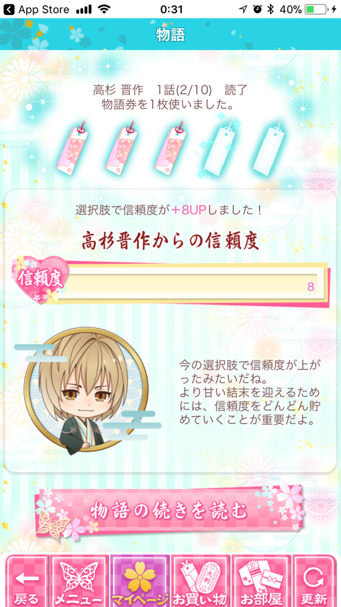 幕末恋愛カレシ 4