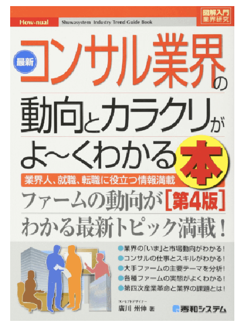 図解入門業界研究 最新コンサル業界の動向とカラクリがよ〜くわかる本