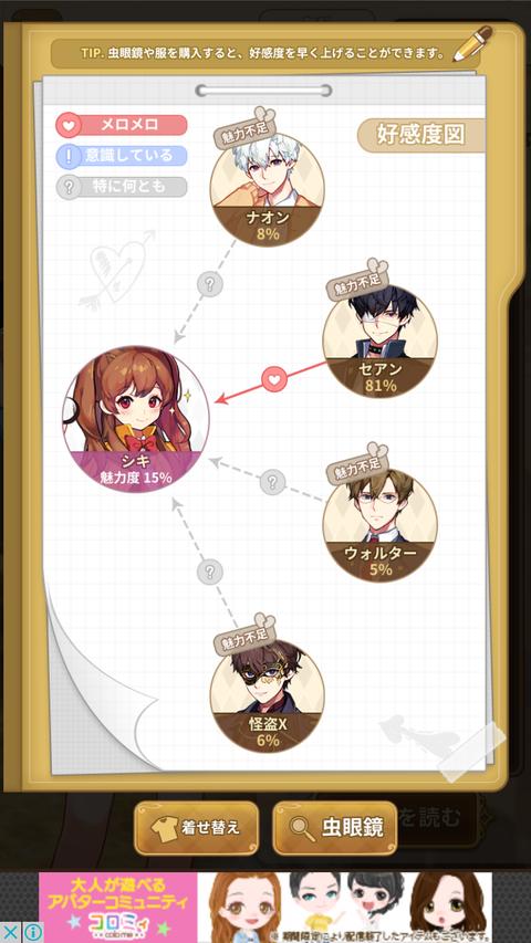 探偵さんの恋愛捜査4