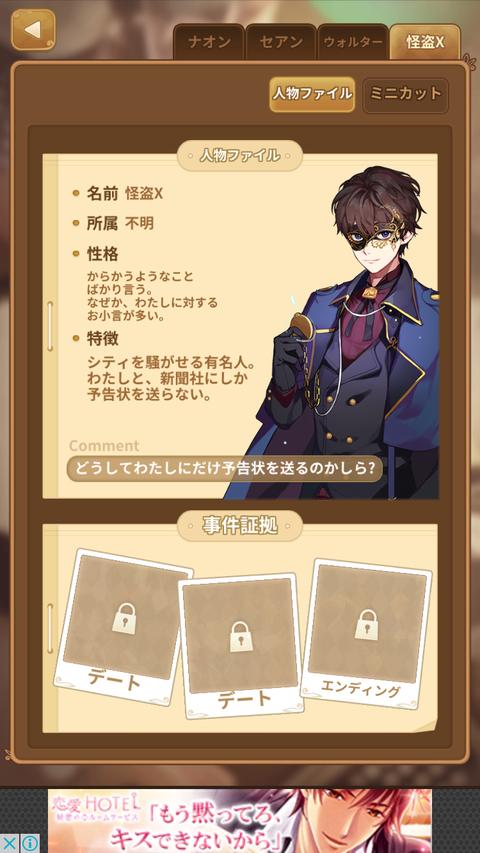 探偵さんの恋愛捜査2