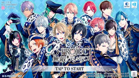 B-project 無敵デンジャラス1