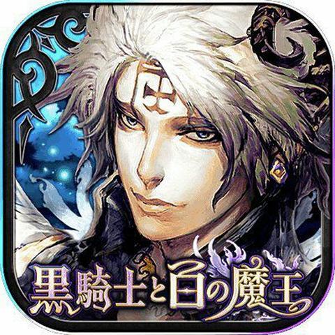 黒騎士 icon